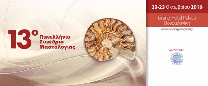 13ο Πανελλήνιο Συνέδριο Μαστολογίας