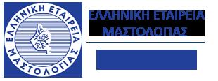 Ελληνική Εταιρία Μαστολογίας