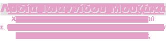 Χειρουργός-Γυναικολόγος, Μαστολόγος, Χειρουργός Μαστού-Δρ Λυδία Ιωαννίδου Μουζάκα Λογότυπο