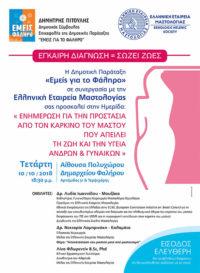 Ενημέρωση για την Προστασία από τον Καρκίνο του Μαστού που Απειλεί την Υγεία Ανδρών & Γυναικών